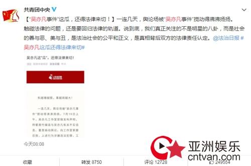 共青团谈吴亦凡事件:还得法律来切!