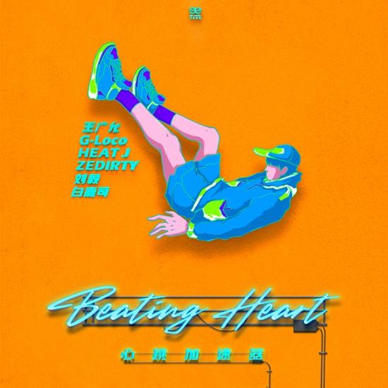 天娱传媒音乐合辑《心跳加速器》 六位音乐人分别诠释爱情的心跳