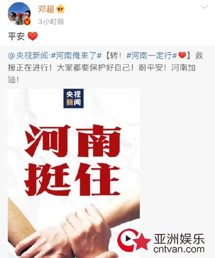 邓超孙俪捐款100万元驰援河南 范冰冰黄晓明等纷纷捐款捐物