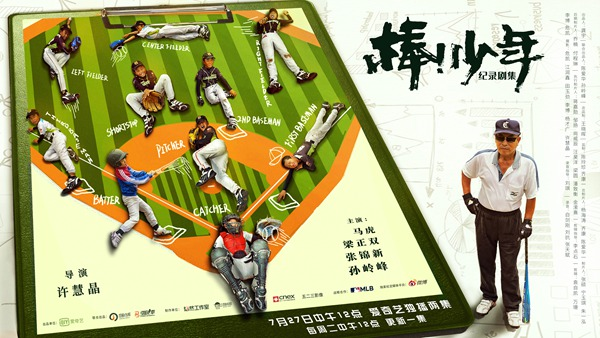 纪录剧集《棒!少年》今日开播发预告海报,棒球少年故事牵动人心