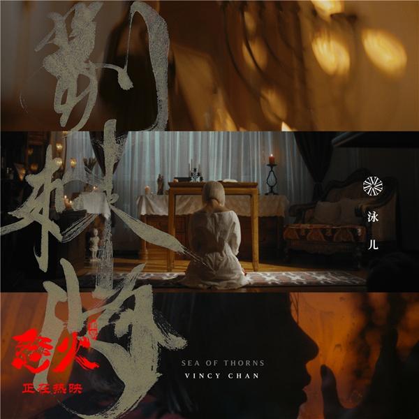 泳儿全新粤语单曲《荆棘海》正式上线 诠释突破荆棘遇见广阔的人生哲学