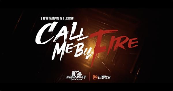 《披荆斩棘的哥哥》定档8月12日起双更连播 《Call Me By Fire》主题曲MV上线燃炸