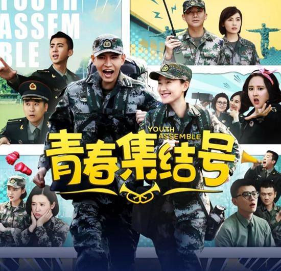 中国军旅生活情景喜剧《青春集结号》登陆东方卫视