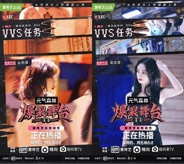 《爆裂舞台》10人首次合体表演 Yamy陈卓璇陪单依纯通宵练舞