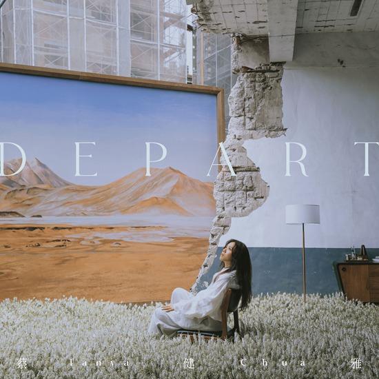 唱作天后Tanya蔡健雅全新专辑《DEPART》正式发行 暌违三年用音乐记录世界巨变时刻