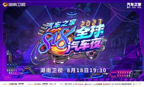 奥运冠军加盟湖南卫视2021汽车之家818全球汽车夜 超强阵容梦幻联动引期待