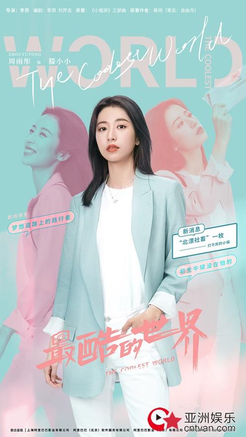 《最酷的世界》定档8月25日 周雨彤王东李宏毅开启都市逐梦之旅