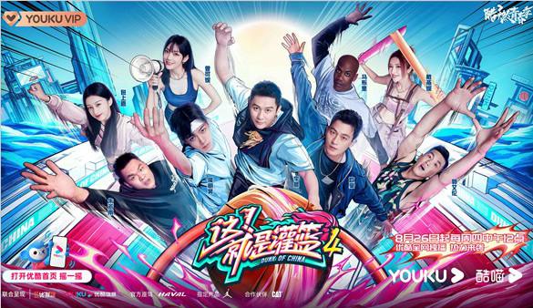 《这!就是灌篮》第四季今日开播,李晨、欧豪、侯明昊解锁经理人身份