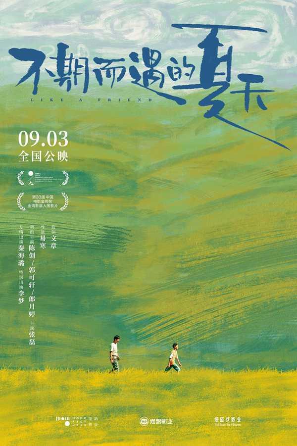 电影《不期而遇的夏天》上映日情感口碑成亮点 现实题材下兼具趣味幽默