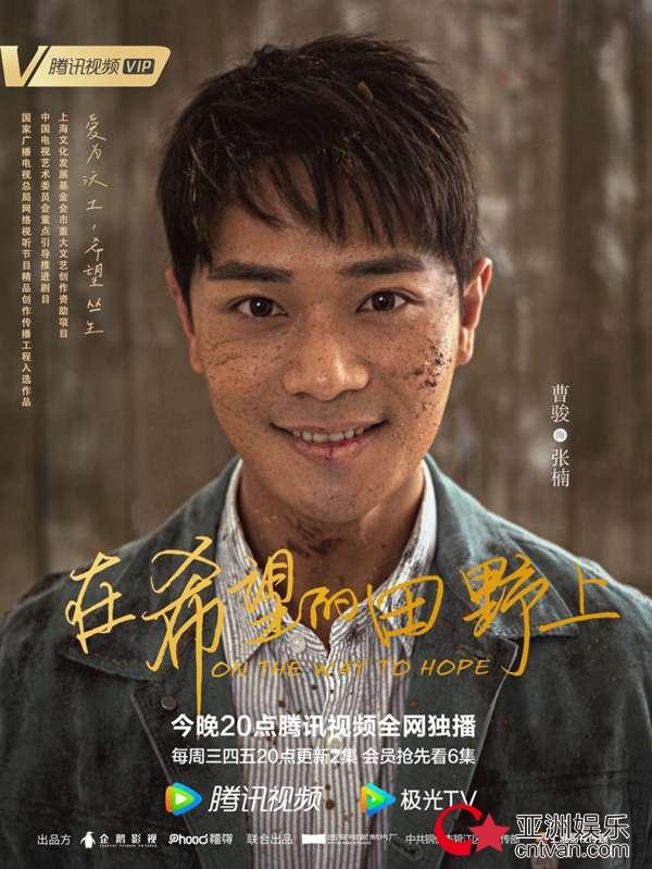 曹骏《在希望的田野上》开播,化身理想青年振兴乡村