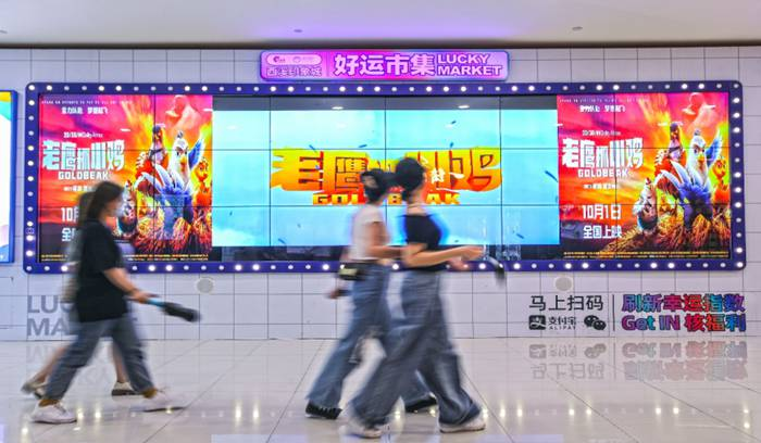 《老鹰抓小鸡》定档国庆 登录脸脸超级屏店开启线下预热模式