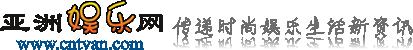 亚洲娱乐网